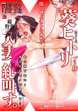 WebコミックトウテツVol.7-電子書籍