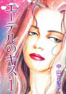 エーテルのキス 第1巻-電子書籍