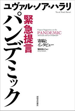 緊急提言 パンデミック 寄稿とインタビュー-電子書籍