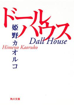 ドールハウス-電子書籍