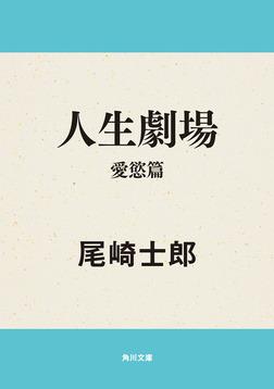 人生劇場 愛慾編-電子書籍