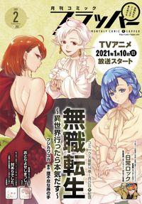 【電子版】月刊コミックフラッパー 2021年2月号