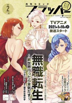 【電子版】月刊コミックフラッパー 2021年2月号-電子書籍