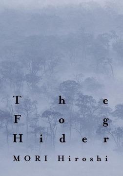 フォグ・ハイダ The Fog Hider-電子書籍