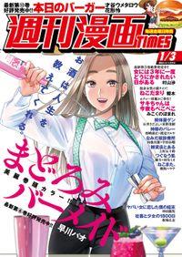 週刊漫画TIMES 2020年1/3号