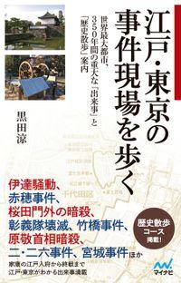 江戸・東京の事件現場を歩く 世界最大都市、350年間の重大な「出来事」と「歴史散歩」案内