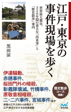 江戸・東京の事件現場を歩く 世界最大都市、350年間の重大な「出来事」と「歴史散歩」案内-電子書籍