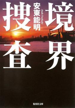 境界捜査[捜査シリーズ]-電子書籍