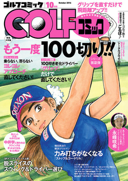 GOLFコミック 2016年10月号-電子書籍