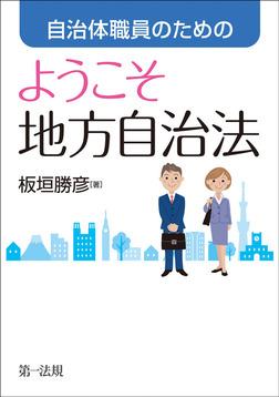 自治体職員のためのようこそ地方自治法-電子書籍