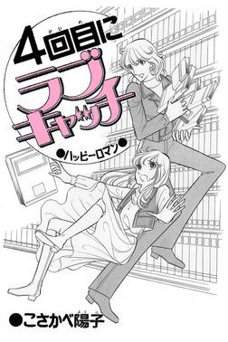 4回目にラブキャッチ-電子書籍