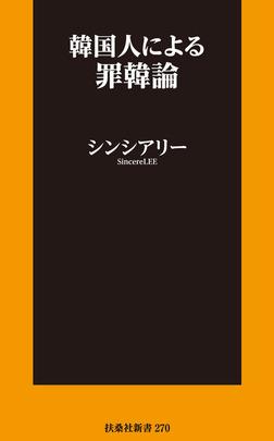 韓国人による罪韓論-電子書籍