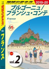 地球の歩き方 A06 フランス 2019-2020 【分冊】 2 ブルゴーニュ/フランシュ・コンテ