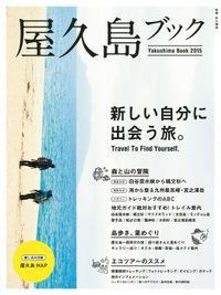 屋久島ブック(山と溪谷社)