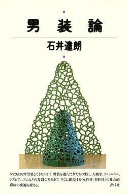男装論-電子書籍