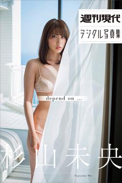 杉山未央「depend on・・・」 週刊現代デジタル写真集-電子書籍