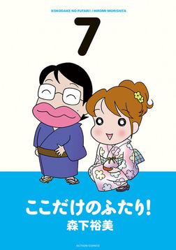 ここだけのふたり! / 7-電子書籍