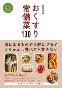 おくすり常備菜130