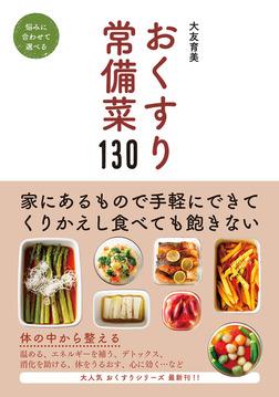 おくすり常備菜130-電子書籍