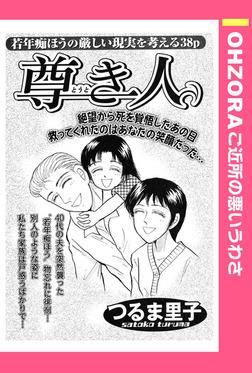 尊き人 【単話売】-電子書籍