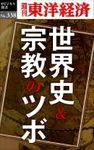 世界史&宗教のツボ―週刊東洋経済eビジネス新書No.338