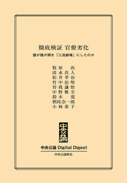 徹底検証 官僚劣化 ――誰が霞が関を「三流劇場」にしたのか-電子書籍