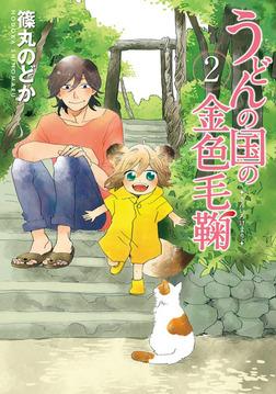 うどんの国の金色毛鞠 2巻-電子書籍