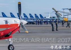 IRUMA AIR BASE 2017-電子書籍