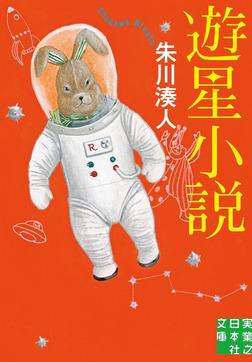 遊星小説-電子書籍