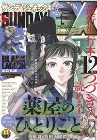 月刊サンデーGX 2021年11月号(2021年10月19日発売)
