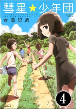 彗星★少年団(分冊版) 【第4話】-電子書籍