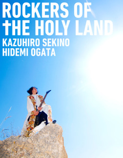 ROCKERS OF THE HOLY LAND-電子書籍
