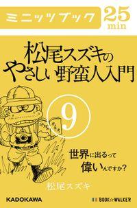 松尾スズキのやさしい野蛮人入門(9) 世界に出るって偉いんですか?
