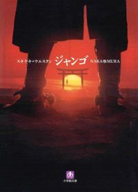 スキヤキ・ウエスタン ジャンゴ(小学館文庫)