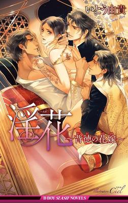 淫花~背徳の花嫁~【イラスト入り】-電子書籍