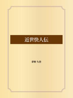 近世快人伝-電子書籍
