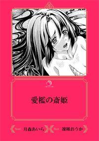愛檻の斎姫【イラスト入り】
