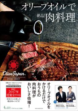 オリーブオイルで絶品!肉料理 ~国際オリーブオイルコンテスト『オリーブジャパン』2016-2017~-電子書籍