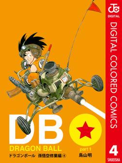 DRAGON BALL カラー版 孫悟空修業編 4-電子書籍