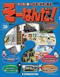 マンガで楽しむ日本と世界の歴史 そーなんだ! 50