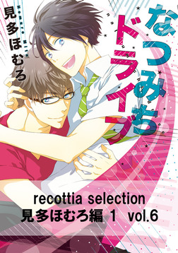 recottia selection 見多ほむろ編1 vol.6-電子書籍