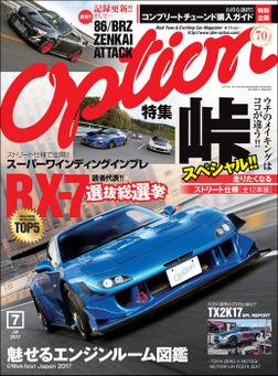 Option 2017年7月号-電子書籍