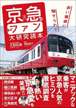 京急とファン大研究読本 赤い電車に魅せられて-電子書籍