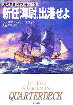 新任海尉、出港せよ-電子書籍