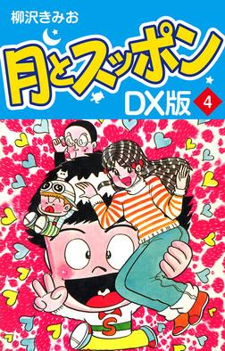 月とスッポン DX版 4-電子書籍