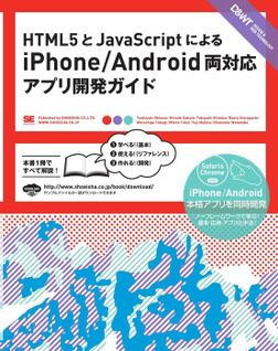 HTML5とJavaScriptによるiPhone/Android両対応アプリ開発ガイド-電子書籍