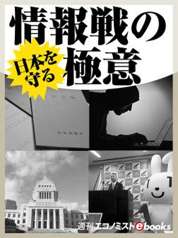 日本を守る情報戦の極意-電子書籍
