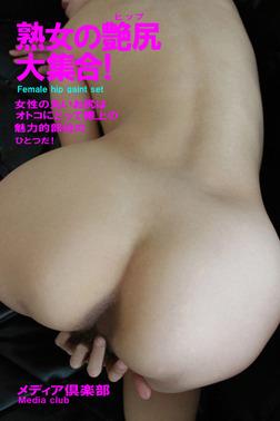 熟女の艶尻大集合-電子書籍