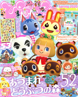 ぴこぷり Spring 2020-電子書籍