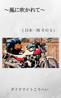 ~風に吹かれて~ ( 日本一周その 5 )-電子書籍